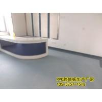 pvc地板来宾手术室PVC塑胶地板实验室无方向性同质透心
