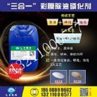 东莞市乙方环保三合一彩膜除油磷化剂