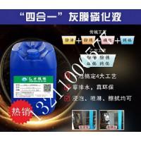 东莞市乙方环保四合一灰膜磷化液