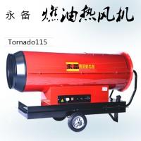 永備燃油熱風機 Tornado115kw 非洲車輛消毒專用設備