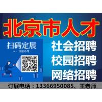 2019北京立水橋招聘會即將開幕