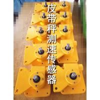 測速傳感器6012C+三原測速傳感器+徐州三原皮帶秤專用
