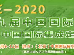 2020年第十九届中国(?#26412;?#22269;际门业展览会