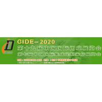2020北京门展