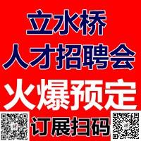 12月6日北京立水桥招聘会会务组
