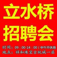 12月20日北京立水橋招聘會吧