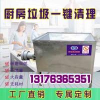 不锈钢厨余垃圾处理器 厨房食物粉碎机 泔水生活餐余处理