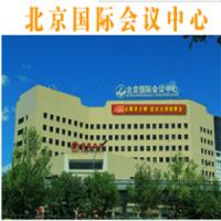 2020年春季北京國際會議中心招聘會