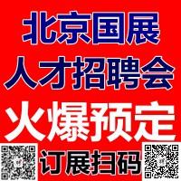 2020年春季北京國展招聘會(組委會)