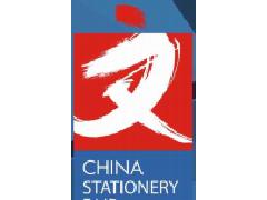 2020第114屆中國文化用品商品交易會