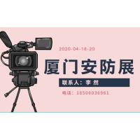 IPSE 2020中國.福建 國際社會公共安全產品博覽會