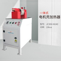 黄石电机壳加热器视频维修移动式电机壳加热器厂家维修质保可靠