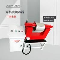 北京市电机壳加热器维修电机壳加热器厂家维修