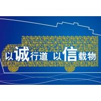 青島到寧河物流公司歡迎您光臨2020