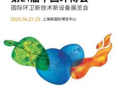 2020上海國際環衛設備與垃圾分類展覽會