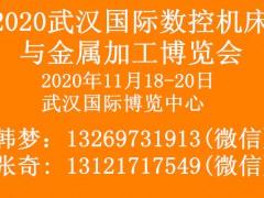 2020武漢國際數控機床與金屬加工博覽會