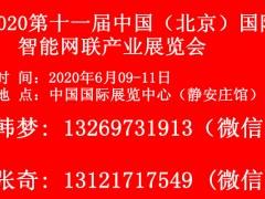 2020第十一屆中國(北京)國際智能網聯產業展覽會