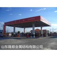 通遼奈曼旗安裝加油站網架廠家施工速度快隆順金屬