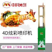 墙体绘画机价格_北京中科美创科技有限公司