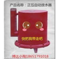 我的眼里只有河南博达家CWG-ZY型正压自动放水器