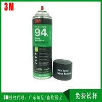 3M94ET喷胶不透印喷型固话强度高