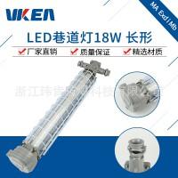 DGS18/127L长条形矿用LED巷道灯 厂家批发价格