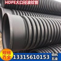 HDPE双壁波纹管 室外地下排水大口径双壁波纹管