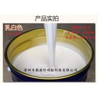 液體模具硅膠工藝品模具硅膠縮水率低翻模次數多深圳指南針硅膠