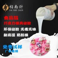 食品專用硅膠 耐高溫食品級硅膠 液體硅膠 深圳指南針硅膠廠