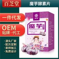 魔芋酵素片生产代加工批发代理ODM/OEM贴牌定制