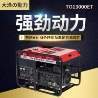 12千瓦380V三相汽油发电机