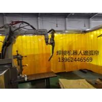 pvc 電焊遮護簾、擋焊光門簾、焊接區隔斷屏
