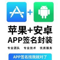 超级签名苹果IOS分发测试BeteH5封装ipa免签打包手机