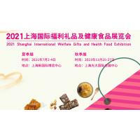 2021上海福利禮品及健康食品展