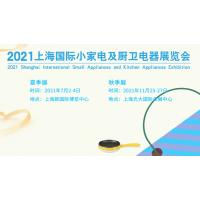 2021上海小家電展