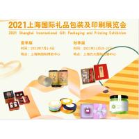2021上海礼品包装制品展