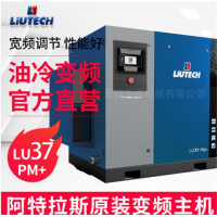富达空压机LU37PM+油冷永磁变频系列螺杆空压机厂家直销