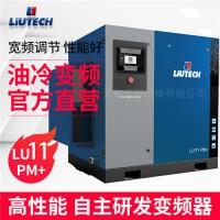 富达空压机LU11PM+油冷永磁变频系列螺杆空压机厂家直销