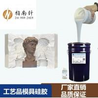 石膏模具硅膠 石膏工藝品翻模硅膠 廣東硅膠廠家