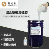 液態模具硅膠 工業級食品級液體硅膠