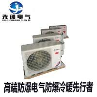 廠家供應山西化工廠1.5匹防爆格力空調