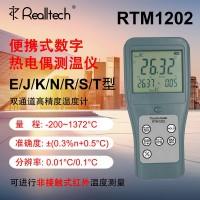 RTM1202高精度热电偶温度仪双通道高温测量仪红外温度计