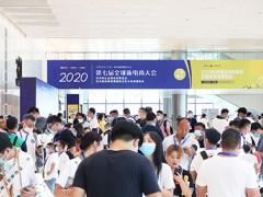 電商大會2021第八屆全球國際新電商大會暨杭州網紅直播電商展