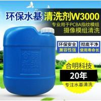 攝像頭指紋模組焊接殘留清洗劑W3000D水基環保,合明科技