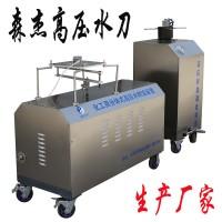 浙江衡州化工用便携式高压水刀切割设备