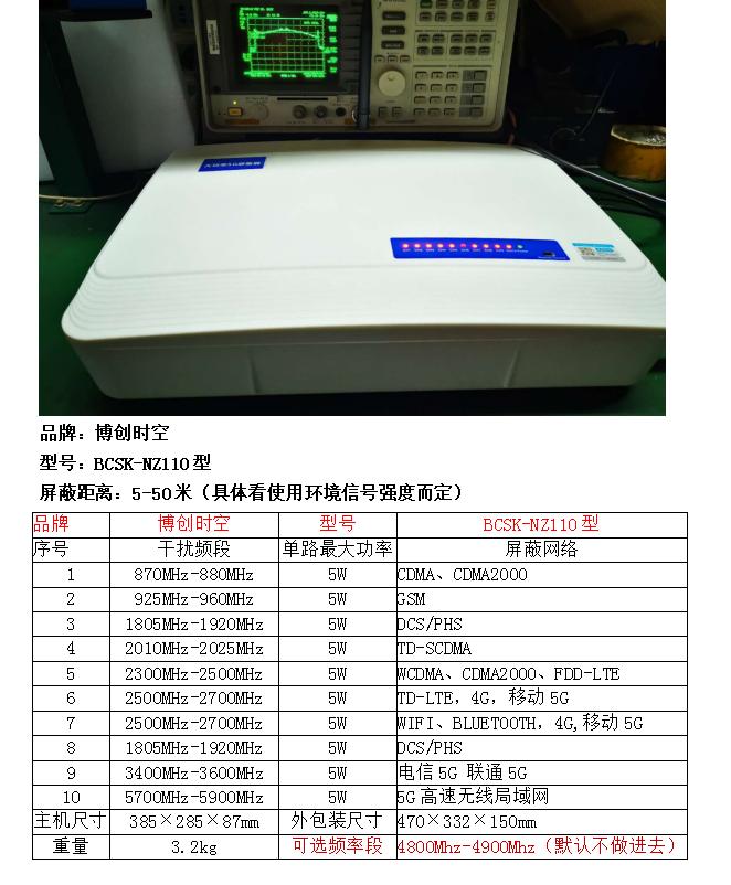5g手机信号屏蔽仪器