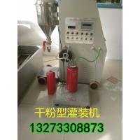 贵州自动型灭火器干粉灌装机 灌装细则