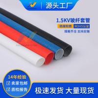 廠家供應硅樹脂自熄管 耐高溫玻纖管