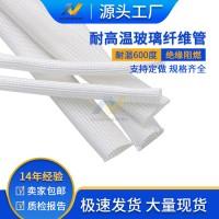 廠家供應耐高溫特殊玻璃纖維套管