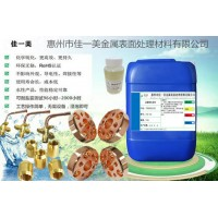 深圳铜材钝化剂,惠州惠阳铜材抗氧化剂钝化厂家